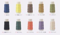 画像3: [8504] ルシアン COSMO  hidamari 刺し子糸 no.88 ソリッド(単色) 各色 日本製