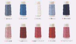 画像2: [8504] ルシアン COSMO  hidamari 刺し子糸 no.88 ソリッド(単色) 各色 日本製