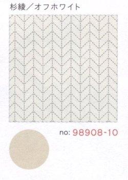 画像1: [8523] ルシアン COSMO hidamari 刺し子綿麻マルチクロス 杉綾/オフホワイト no.98908-10