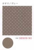 [8519] ルシアン COSMO hidamari 刺し子綿麻マルチクロス かすり/グレー no.98906-90