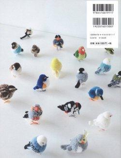 画像2: [8527] 小鳥ぽんぽん 毛糸を巻いてつくる家鳥とちいさな野鳥 trikotri 著/誠文堂新光社