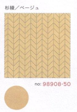 画像1: [8525] ルシアン COSMO hidamari 刺し子綿麻マルチクロス 杉綾/ベージュ no.98908-50