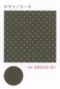 [8518] ルシアン COSMO hidamari 刺し子綿麻マルチクロス かすり/カーキ no.98906-61