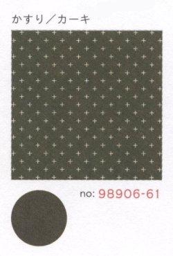 画像1: [8518] ルシアン COSMO hidamari 刺し子綿麻マルチクロス かすり/カーキ no.98906-61