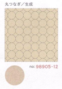 画像1: [8514] ルシアン COSMO hidamari 刺し子綿麻マルチクロス 丸つなぎ/生成 no.98905-12