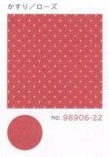 [8517] ルシアン COSMO hidamari 刺し子綿麻マルチクロス かすり/ローズ no.98906-22