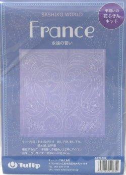 画像1: [8543] Tulip 花ふきんキット France 永遠の誓い(KSW-020)