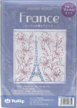 画像1: [8540] Tulip 花ふきんキット France エッフェル塔とアイリス(KSW-017)