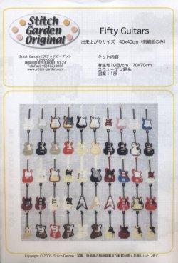 画像2: [8616] ステッチガーデン クロスステッチキット 5050-1 Fifty Guitars ※布の色はオフ白です