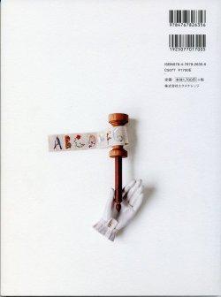 画像2: [8639] アルファベット刺繍の本 千葉美波子著 X-Knowledge