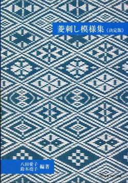 画像1: [8648] 菱刺し模様集 決定版 八田愛子 鈴木堯子 編著 日本ヴォーグ社