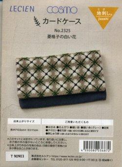 画像1: [8656] LECIEN COSMO キット 地刺し カードケース No.2325 菱格子の白い花