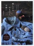 [8659] 刺し子の小ものとお繕い 飯塚咲季著