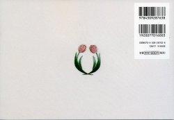 画像2: [8672] ちいさな日本刺繍 花と植物 浅賀菜緒子著 河出書房新社