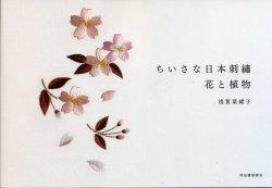 画像1: [8672] ちいさな日本刺繍 花と植物 浅賀菜緒子著 河出書房新社