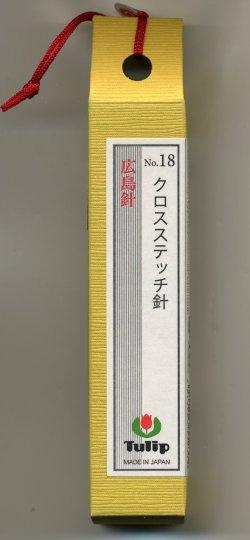 画像1: [8677] チューリップ 針ものがたり 広島針 THN-104 クロスステッチ針No.18