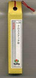 [8678] チューリップ 針ものがたり 広島針 THN-105 クロスステッチ針No.20