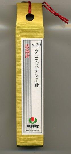 画像1: [8678] チューリップ 針ものがたり 広島針 THN-105 クロスステッチ針No.20