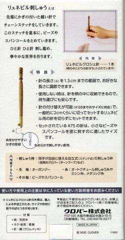 画像3: [8695] 【再入荷】クロバー リュネビルクロシェ針 57-567 MADE IN JAPAN