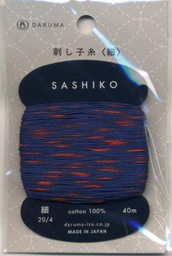 画像1: [8716] DARUMA 刺し子糸(細)2色カスリ 日本製