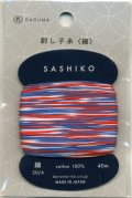 [8717] DARUMA 刺し子糸(細)3色カスリ 日本製