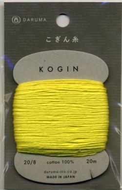 画像1: [8720] DARUMA こぎん糸 色番号:9黄はだ 日本製