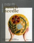 [8794] punch needle パンチニードル ―糸のループで描く刺繍― AROUNNA KHOUNNORAJ著 日本ヴォーグ社