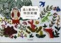 [8801] 森と動物の物語刺繍 ささきみえこ著 文化出版局