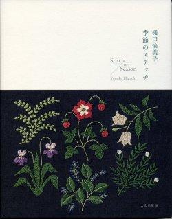 画像1: [8822] DMC25番糸 樋口愉美子季節のステッチ 使用糸セットP8ハッピーニューイヤー