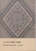 [8871] こぎん刺し木曜会作品集5 於東京都美術館「悠美会国際美術展」 高木裕子監修 ※内容は作品のみで図案の掲載はございません。