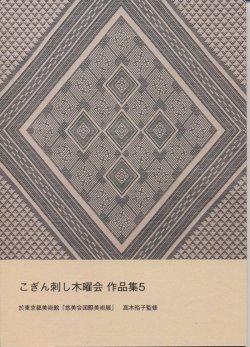 画像1: [8871] こぎん刺し木曜会作品集5 於東京都美術館「悠美会国際美術展」 高木裕子監修 ※内容は作品のみで図案の掲載はございません。