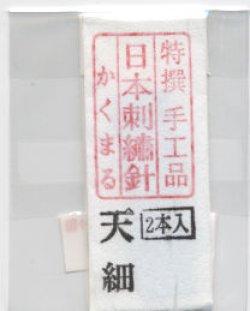 画像1: [8899] 特撰 手工品 日本刺繍針 かくまる 2本入 天細