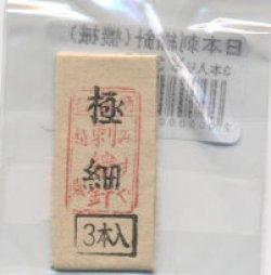 画像1: [8907] 日本刺繍針(機械)極細 3本入