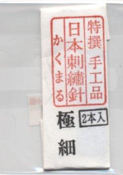 画像1: [8896] 特撰 手工品 日本刺繍針 かくまる 2本入 極細