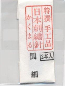 画像1: [8900] 特撰 手工品 日本刺繍針 かくまる 2本入 間細