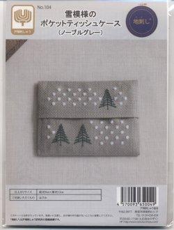 画像1: [8920] 戸塚刺しゅう 地刺しキット No.104 雪模様のポケットティッシュケース(ノーブルグレー)