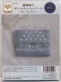[8921] 戸塚刺しゅう 地刺しキット No.105 雪模様のポケットティッシュケース(フローズンブルー)