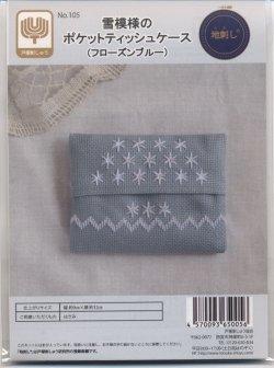 画像1: [8921] 戸塚刺しゅう 地刺しキット No.105 雪模様のポケットティッシュケース(フローズンブルー)