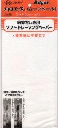 [4453] チャコエース ムーンベール TP-4 日本製