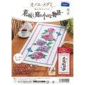 [9001] オリムパス オノエ・メグミ 刺しゅうキットシリーズ 花咲く庭の小さな物語 テーブルセンター オールドローズと蝶 1200