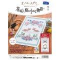 [9003] オリムパス オノエ・メグミ 刺しゅうキットシリーズ 花咲く庭の小さな物語 テーブルセンター ブルーベリーとウサギ 1202