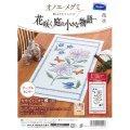 [9002] オリムパス オノエ・メグミ 刺しゅうキットシリーズ 花咲く庭の小さな物語 テーブルセンター カサブランカと蝶 1201