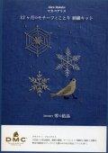 [9052] DMC マカベアリス 12ヶ月のモチーフとことり刺繍キット January 雪の結晶