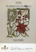 [9063] DMC マカベアリス 12ヶ月のモチーフとことり刺繍キット December 冬の彩り