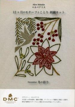 画像1: [9063] DMC マカベアリス 12ヶ月のモチーフとことり刺繍キット December 冬の彩り