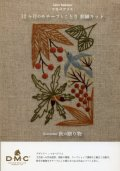 [9062] DMC マカベアリス 12ヶ月のモチーフとことり刺繍キット November 秋の贈り物