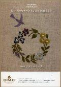 [9054] DMC マカベアリス 12ヶ月のモチーフとことり刺繍キット March フラワーリース