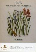 [9058] DMC マカベアリス 12ヶ月のモチーフとことり刺繍キット July 夏の挨拶