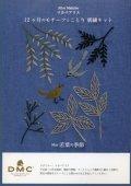 [9056] DMC マカベアリス 12ヶ月のモチーフとことり刺繍キット May 若葉の季節