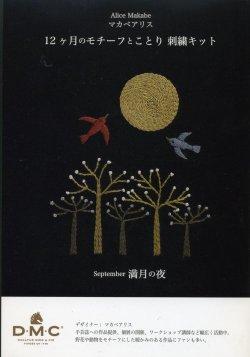 画像1: [9060] DMC マカベアリス 12ヶ月のモチーフとことり刺繍キット September 満月の夜